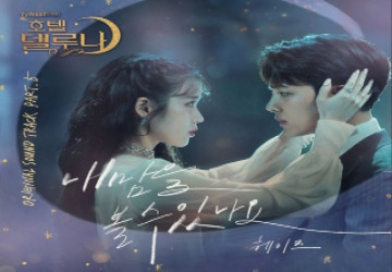 Hotel del Luna- Ending, Can you see my heart