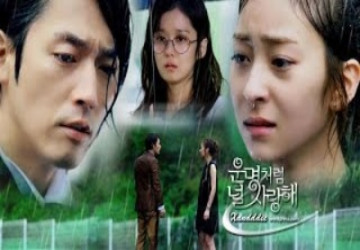 Fated to Love You - Good Bye My Love